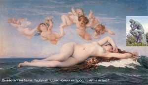 Alexandre_cabanel_the_birth_of_venus & Thinker 1863